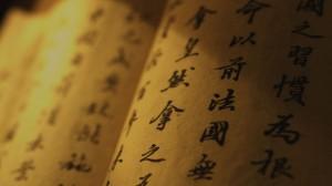 Ecritures chinoises